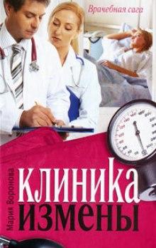 Клиника измены - Мария Воронова