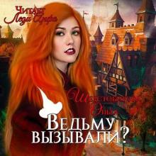 Ведьму вызывали? - Ольга Шерстобитова