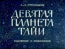 Девятая планета Тайи - Аркадий Стругацкий, Борис Стругацкий