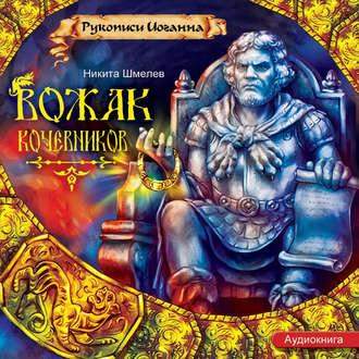 Вожак кочевников - Шмелев Никита