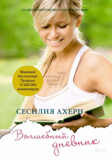 Волшебный дневник - Сесилия Ахерн
