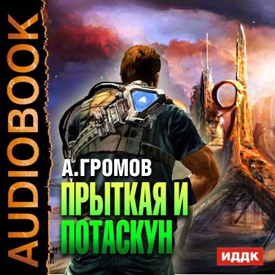 Прыткая и Потаскун - Громов Александр