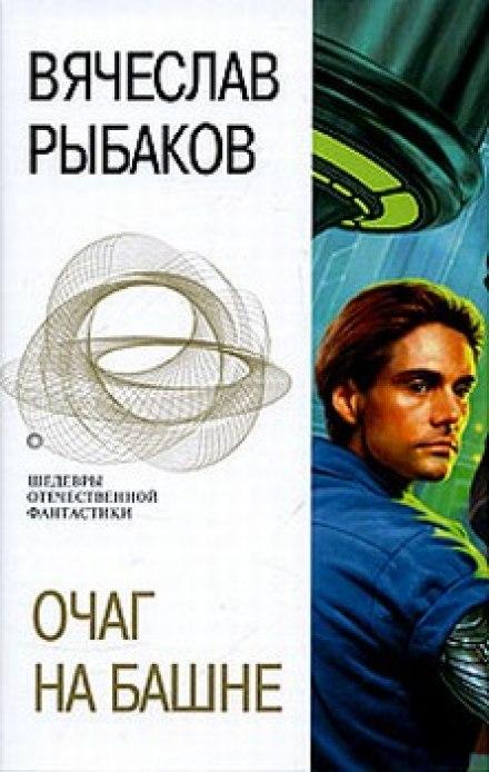 Очаг на башне - Вячеслав Рыбаков