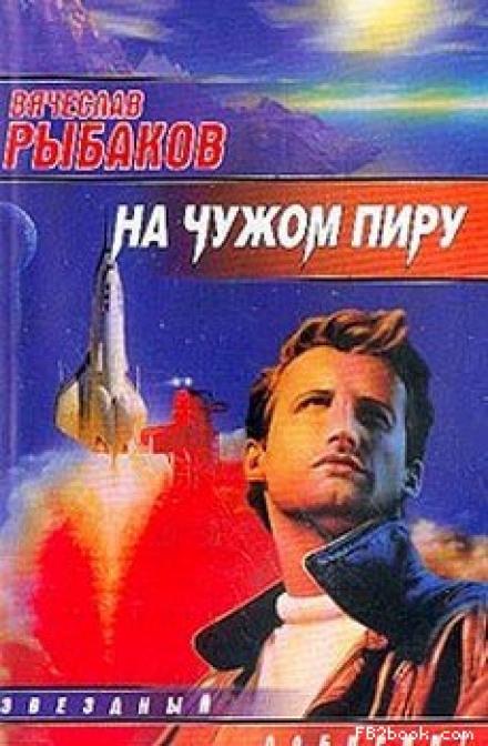 На чужом пиру - Вячеслав Рыбаков