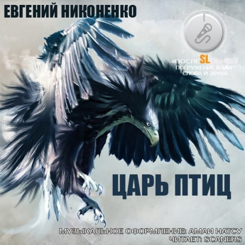 Аудиокнига Царь птиц
