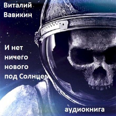 И нет ничего нового под Солнцем - Виталий Вавикин