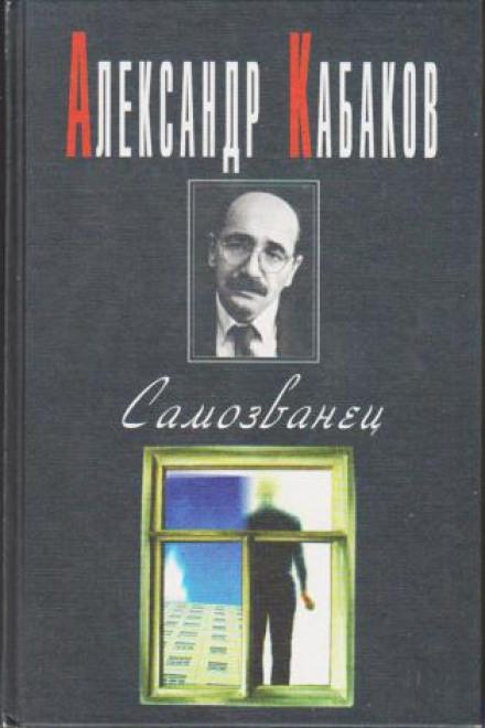 Самозванец - Александр Кабаков