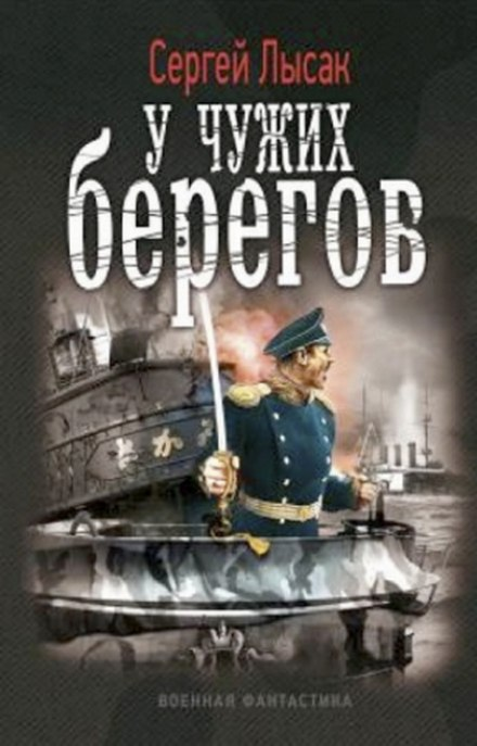 У чужих берегов - Сергей Лысак
