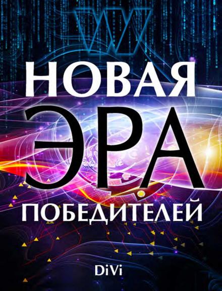 Новая эра Победителя - Владимир Довгань