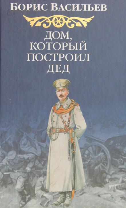 Дом, который построил дед. Книга 2 - Борис Васильев