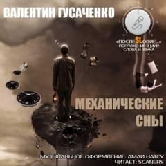 Механические сны - Гусаченко Валентин