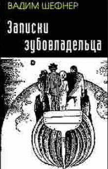 Записки зубовладельца - Вадим Шефнер