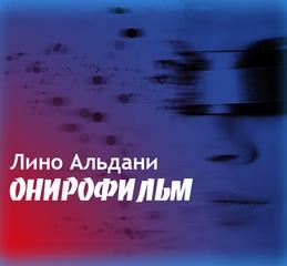 Аудиокнига Онирофильм