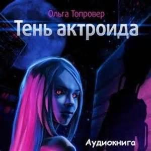 Тень актроида - Топровер Ольга