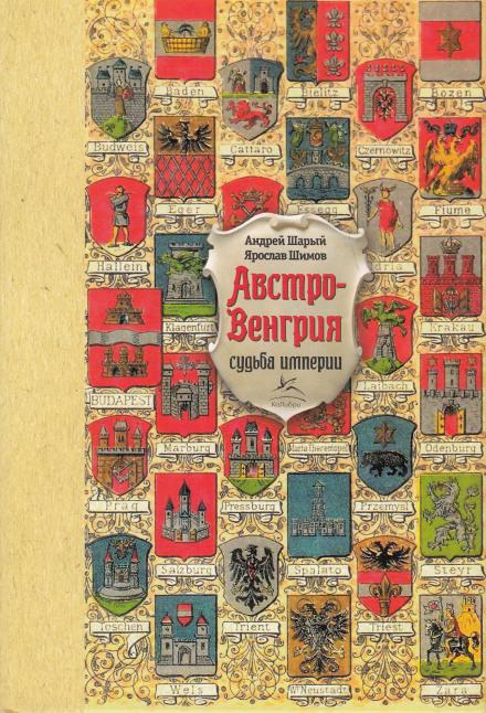 Австро-Венгрия: судьба империи - Андрей Шарый, Ярослав Шимов