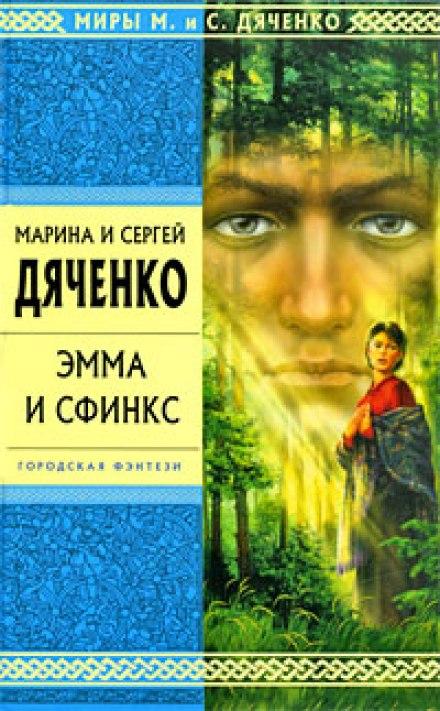 Эмма и Сфинкс - Марина Дяченко, Сергей Дяченко