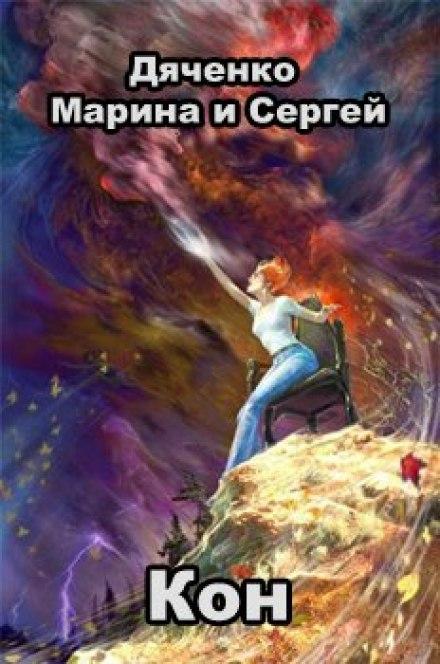 Кон - Дяченко Марина, Дяченко Сергей