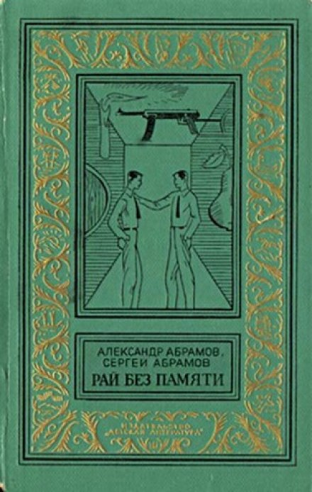 Рай без памяти - Александр Абрамов, Сергей Абрамов