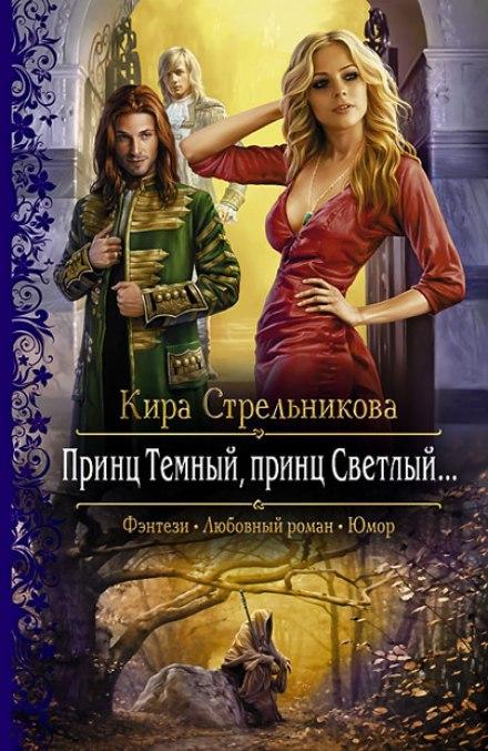Принц Тёмный, принц Светлый - Кира Стрельникова