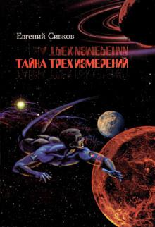 Тайна трех измерений - Евгений Сивков