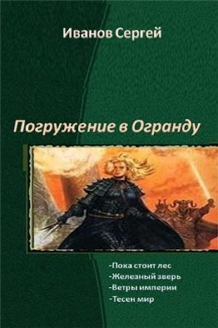Пока стоит Лес - Сергей Иванов
