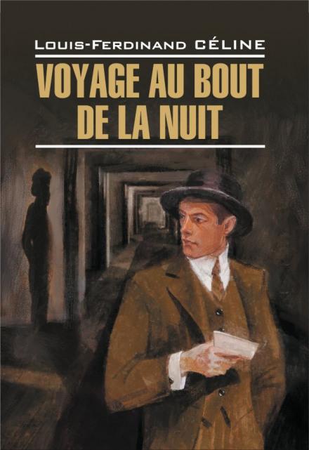 Аудиокнига Voyage au bout de la nuit / Путешествие на край ночи