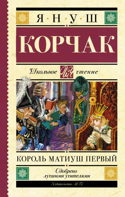 Аудиокнига Король Матиуш Первый