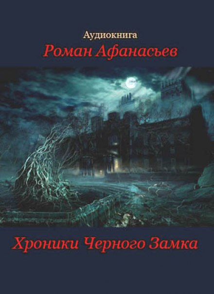 Хроники Чёрного Замка - Роман Афанасьев