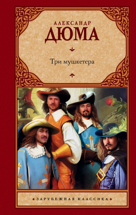 Аудиокнига Три мушкетёра