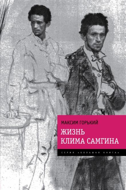 Жизнь Клима Самгина - Максим Горький