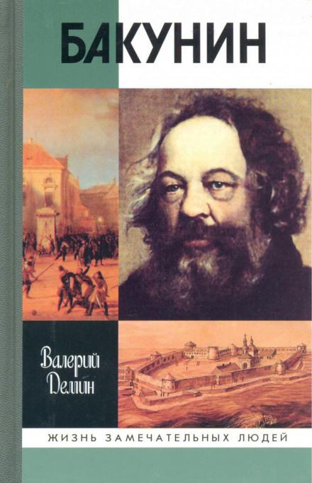 Бакунин - Валерий Дёмин