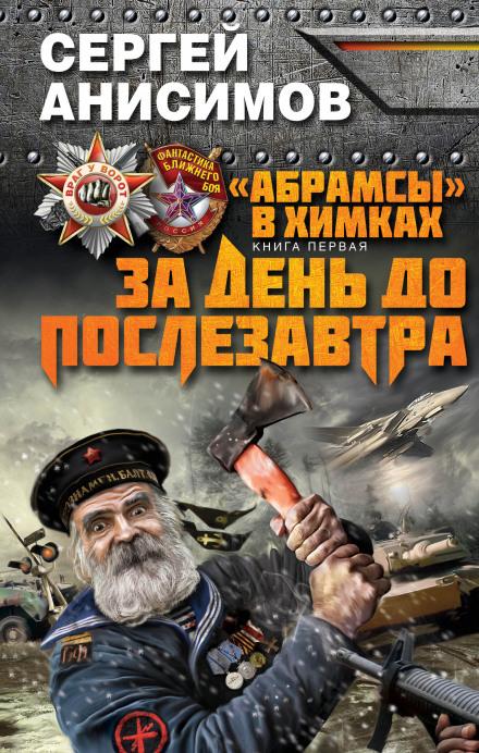 За день до послезавтра - Сергей Анисимов
