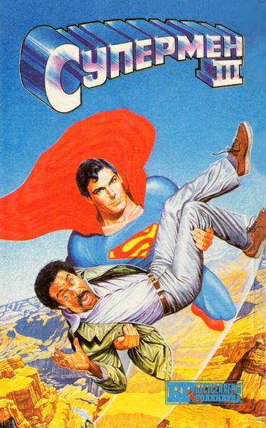 Супермен 3 - Котцвинкл Уильям