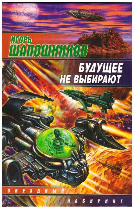 Будущее не выбирают - Игорь Шапошников