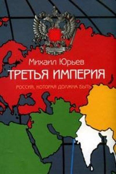 Третья империя. Россия, которая должна быть. Часть 2 - Михаил Юрьев
