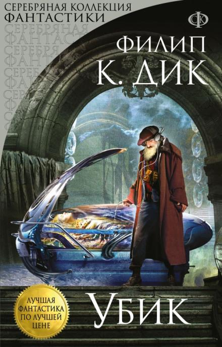 Убик - Дик Филип