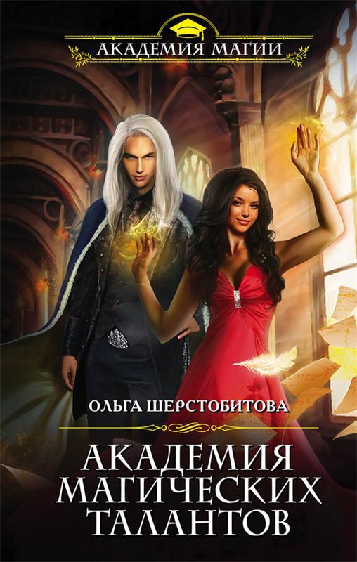 Академия Магических Талантов - Ольга Шерстобитова