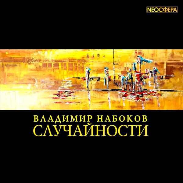 Случайности - Владимир Набоков