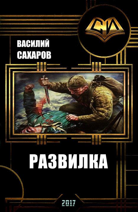 Развилка - Василий Сахаров
