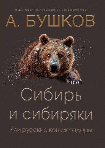 Сибирь и сибиряки, или Русские конкистадоры - Александр Бушков