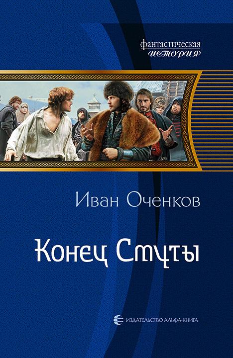 Конец Смуты - Иван Оченков