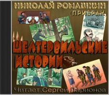 Шелтервильские истории - Ромашкин (Призрак) Николай