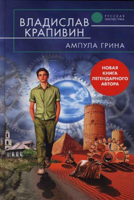 Ампула Грина - Владислав Крапивин