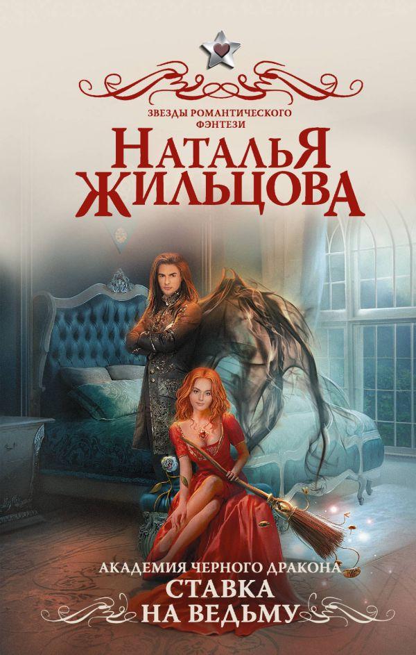 Ставка на ведьму - Наталья Жильцова