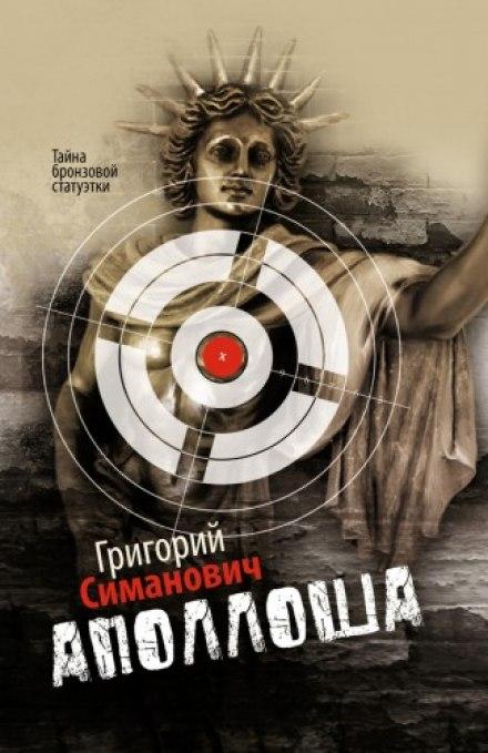 Аполлоша. Тайна бронзовой статуэтки - Григорий Симанович