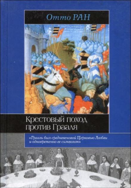 Крестовый поход против Грааля - Отто Ран