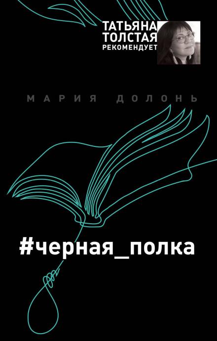 Аудиокнига #черная_полка