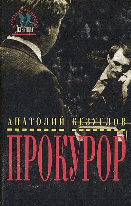 Прокурор - Анатолий Безуглов