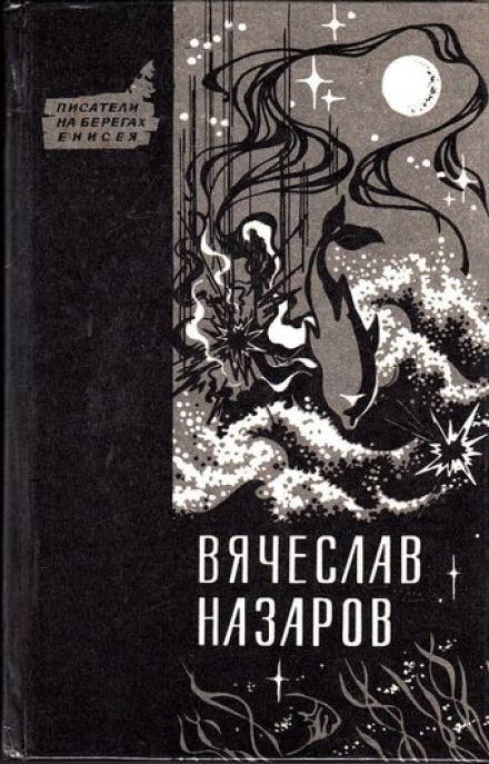 Силайское яблоко - Вячеслав Назаров