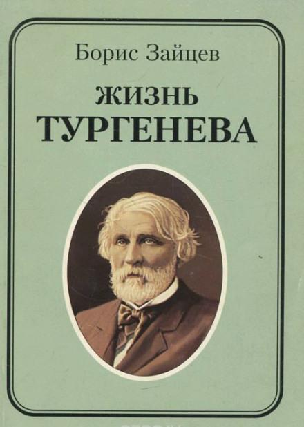 Жизнь Тургенева - Борис Зайцев
